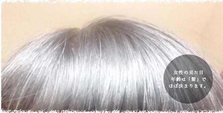女性の見た目年齢は髪でほぼきまります